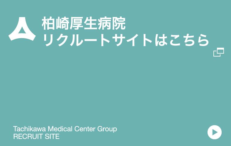悠遊健康村病院リクルートサイト