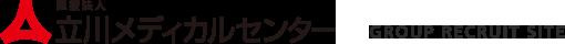 立川メディカルセンター グループリクルートサイト