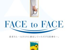 立川メディカルセンター グループパンフレット