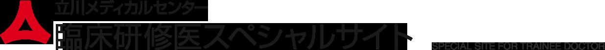 立川メディカルセンター 臨床研修医特設サイト