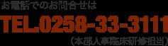 TEL.0258-33-3111