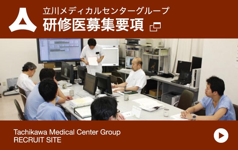 立川メディカルセンターグループ研修医募集要項