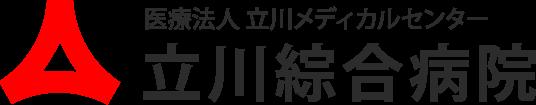 立川総合病院