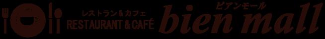 レストラン&カフェ「bien mall(ビアンモール)」