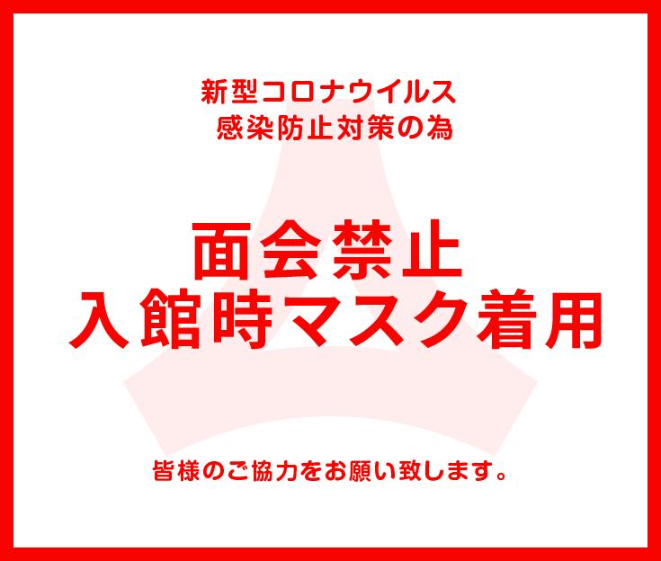 新型コロナ感染症対策のため全施設面会禁止