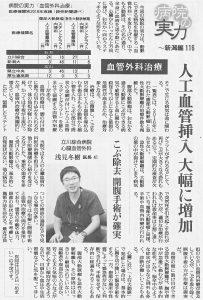 浅見先生記事(加工済)