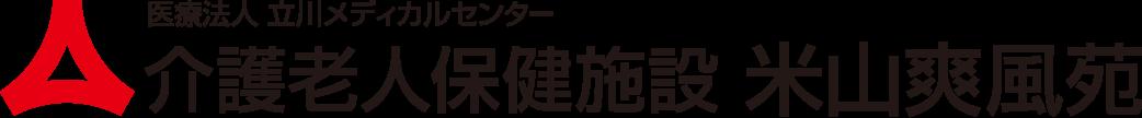 米山爽風苑
